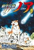 銀牙伝説ノア (9) (ニチブンコミックス)