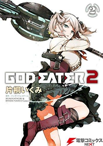 GOD EATER 2(2) (電撃コミックスNEXT)