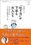 「叱り方」が下手な大人たち (おそい・はやい・ひくい・たかい No.110)