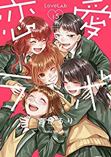 恋愛ラボ コミック 全15巻セット [コミック] 宮原るり