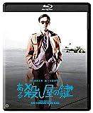 ある殺し屋の鍵 修復版[Blu-ray/ブルーレイ]