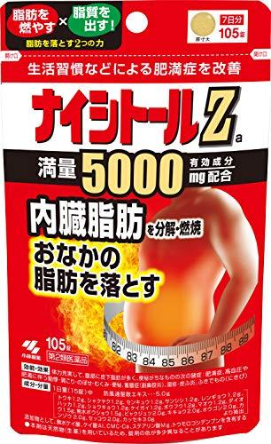 【第2類医薬品】ナイシトールZaパウチ 105錠