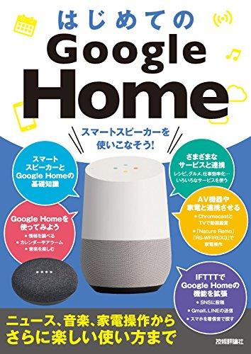 はじめてのGoogle Home スマートスピーカーを 使いこなそう![ニュース、音楽、家電操作からさらに楽しい使い方まで]
