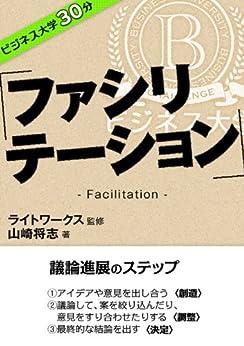 [山崎 将志, ライトワークス]のビジネス大学30分 ファシリテーション