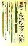 続 考える技術・書く技術 (講談社現代新書 485)