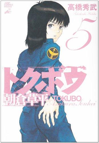 トクボウ朝倉草平 5 (ジャンプコミックスデラックス)
