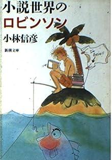 小説世界のロビンソン (新潮文庫)