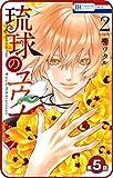 【プチララ】琉球のユウナ 第5話 (花とゆめコミックス)