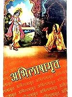 MPF- Abhilassamrit / Shri Krishna prapti Abhilassamrit - By shri Radheshyam Banka- Gorakhpur Geeta Press- Vrindavan Rasik Vani
