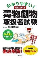 51I69GKhf3L. SL200  - 毒物劇物取扱責任者試験 01