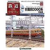 鉄道 ザ・ラストラン 53号 (京阪旧3000系 特急車) [分冊百科] (DVD付)