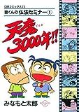 天魔3000年!! (DBコミックス)