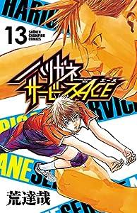 ハリガネサービスACE 13 (少年チャンピオン・コミックス)