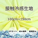 冷感生地 布 接触冷感 生地 UVカット 吸水速乾 抗菌防臭 ひんやり冷たい 熱中症対策 手芸 手作りキット (グリーン, 1m)