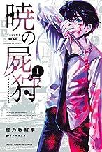 暁の屍狩(1) (講談社コミックス)