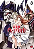 人狼機ウィンヴルガ 8 (8) (チャンピオンREDコミックス)