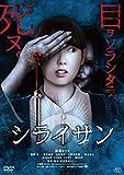 シライサン [DVD] image