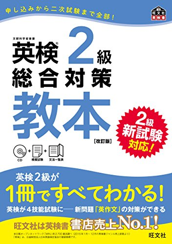 【CD付】英検2級総合対策教本 改訂版[新試験対応] (旺文社英検書)