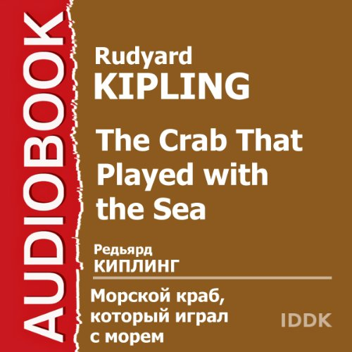 The Crab that Played with the Sea [Russian Edition] audiobook cover art
