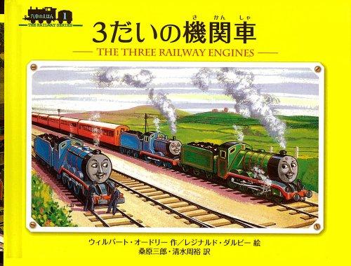 3だいの機関車 (ミニ新装版 汽車のえほん)