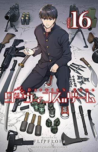 ダーウィンズゲーム 16 (少年チャンピオン・コミックス)
