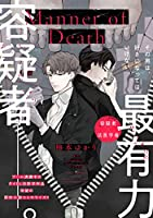 Manner of Death 第1話 【単話】Manner of Death (B's-LOVEY COMICS)
