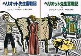ヘリオット先生奮戦記〈上・下〉 (1981年) (ハヤカワ文庫〈NF〉)