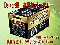 デルコア エコカー対応 プラチナバッテリー G-95D26R/PL
