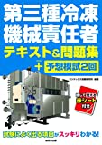 第三種冷凍機械責任者テキスト&問題集+予想模試2回