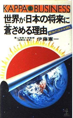 世界が日本の将来に蒼ざめる理由―歴史の流れを読む (カッパ・ビジネス)の詳細を見る