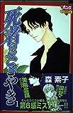 死者のささやき 1 (ボニータコミックス)