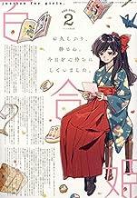 コミック百合姫2021年2月号