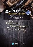達人プログラマー(第2版): 熟達に向けたあなたの旅