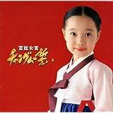 「宮廷女官 チャングムの誓い」オリジナルサウンドトラック