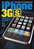 iPhone 3GS PERFECT GUIDE (パーフェクトガイドシリーズ)