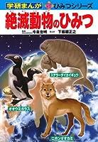 絶滅動物のひみつ (学研まんが 新・ひみつシリーズ)