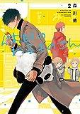 休日のわるものさん 2巻 (デジタル版ガンガンコミックスpixiv)