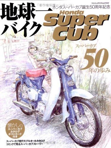 地球一バイクHonda Super Cub―スーパーカブ50年の歩み (ヤエスメディアムック 202)