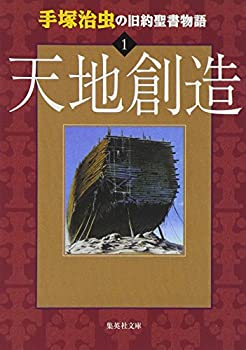 Paperback Bunko Stories from the Old Testament 1, the Creation [Comic] [Japanese Edition] [Japanese] Book