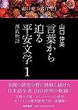 言葉から迫る平安文学1 源氏物語 (山口仲美著作集1(全8巻))