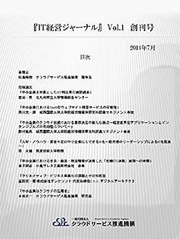 [一般社団法人クラウドサービス推進機構 岡田浩一]の『IT経営ジャーナル』創刊号