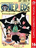 ONE PIECE カラー版 16 (ジャンプコミックスDIGITAL)