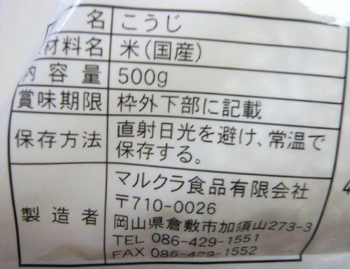 マルクラ食品『国産有機米使用乾燥白米こうじ』