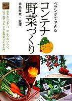 ベランダでできる コンテナ野菜づくり (池田書店の園芸シリーズ)