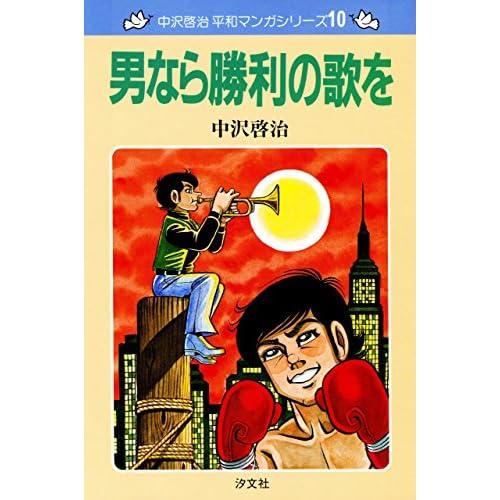 中沢啓治 平和マンガシリーズ 10巻 男なら勝利の歌を