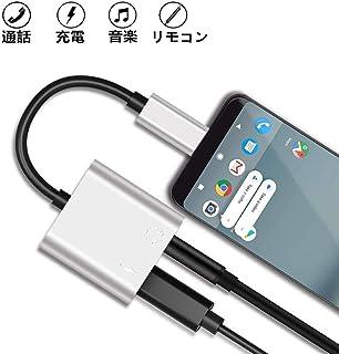 Type C イヤホン 変換アダプター USB C 2 in 1 イヤホン 変換ケーブル タイプC to 3.5mm イヤホンジャック 音楽+充電を同時に利用可 音声通話/音量調節/音楽 iPad Pro 12.9 2018/iPad Pro 11 /Google pixel 3/pixel 3XL Type-Cポートのデバイスに対応 (銀)