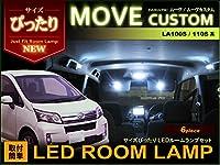 ぴったりサイズ設計 MOVE ムーヴカスタム LA100S LA110S ルームランプ 6ピースセット 117 3チップSMD LED ホワイト