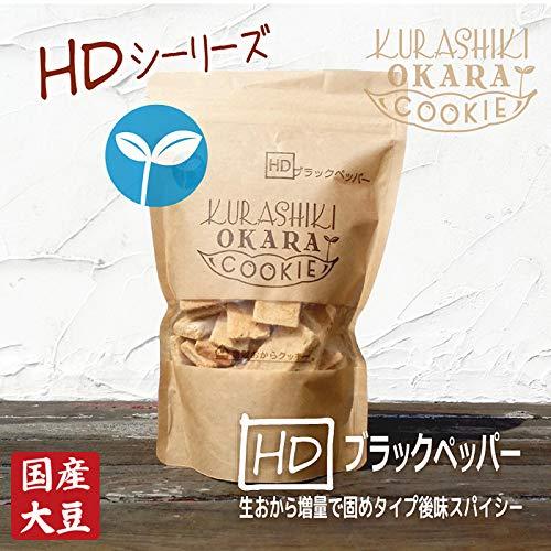 おから増量 HDブラックペッパー 1袋(160g) 倉敷おからクッキー (固めタイプのHDシリーズ) たんぱく質・食物繊維たっぷりの国産大豆生おから