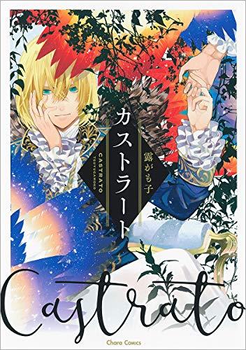カストラート (CHARA コミックス)