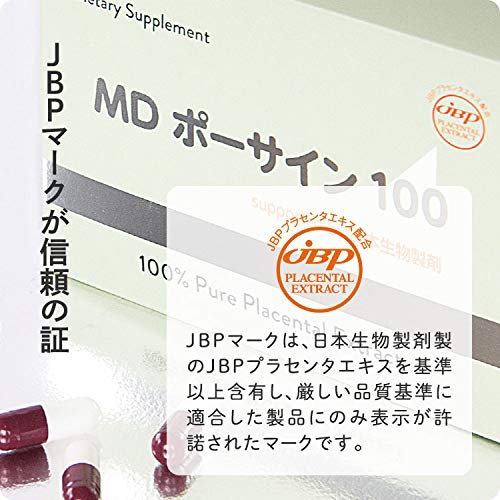 プラセンタサプリメントMDポーサイン100(100粒1ヵ月分)